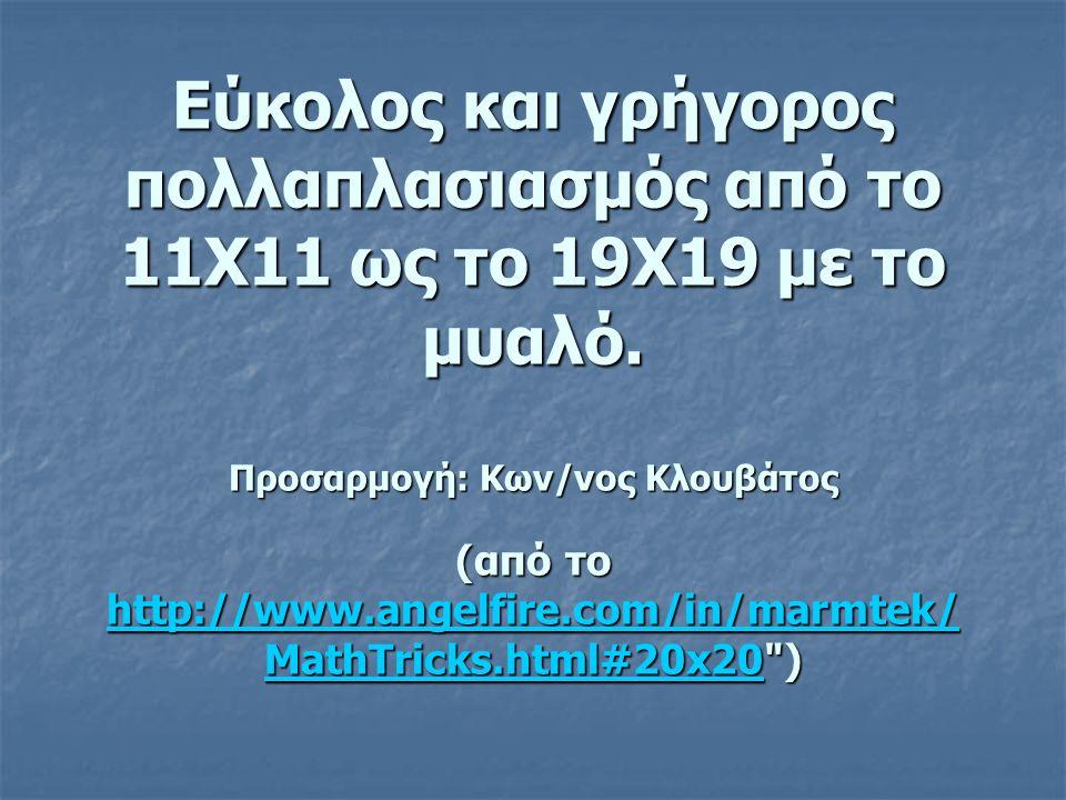 Εύκολος και γρήγορος πολλαπλασιασμός από το 11Χ11 ως το 19Χ19 με το μυαλό.
