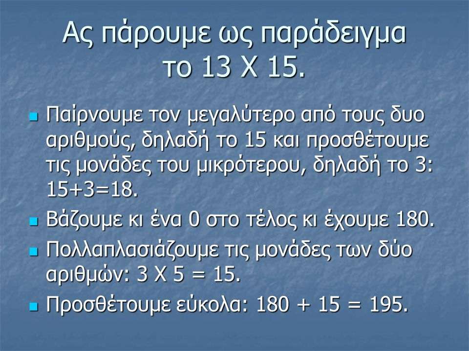 Ας πάρουμε ως παράδειγμα το 13 Χ 15.