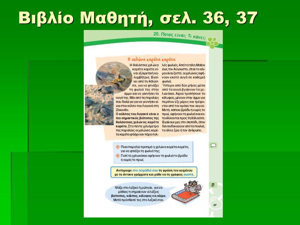 Βιβλίο Μαθητή, σελ. 36, 37