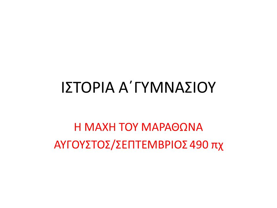 Η ΜΑΧΗ ΤΟΥ ΜΑΡΑΘΩΝΑ ΑΥΓΟΥΣΤΟΣ/ΣΕΠΤΕΜΒΡΙΟΣ 490 πχ