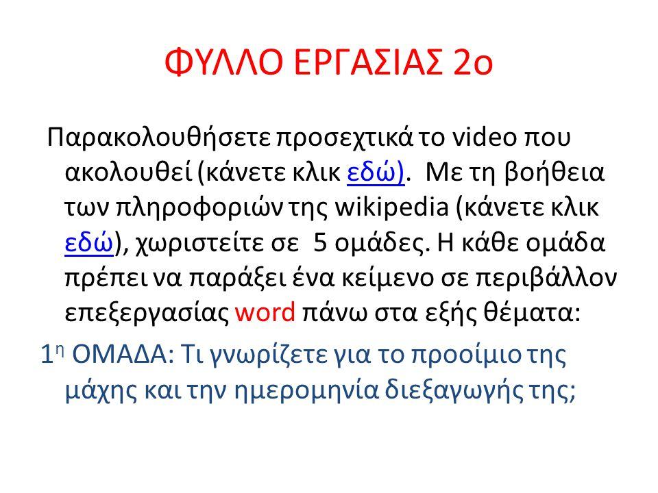 ΦΥΛΛΟ ΕΡΓΑΣΙΑΣ 2ο