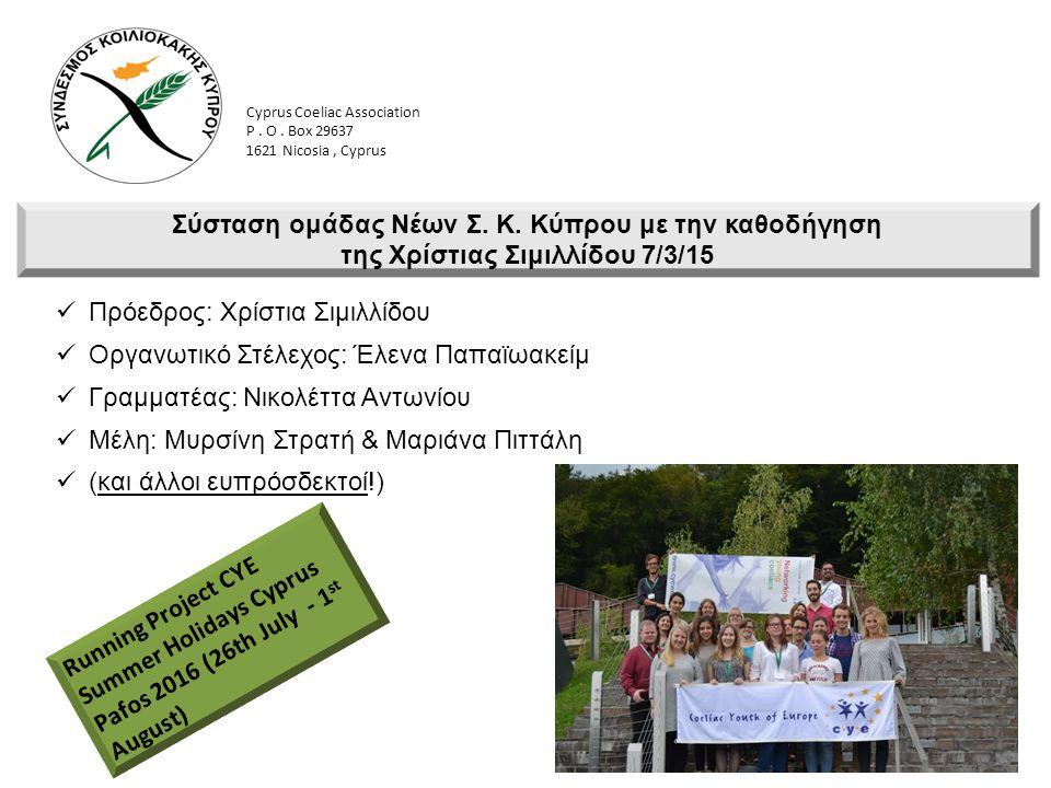 Σύσταση ομάδας Νέων Σ. Κ. Κύπρου με την καθοδήγηση