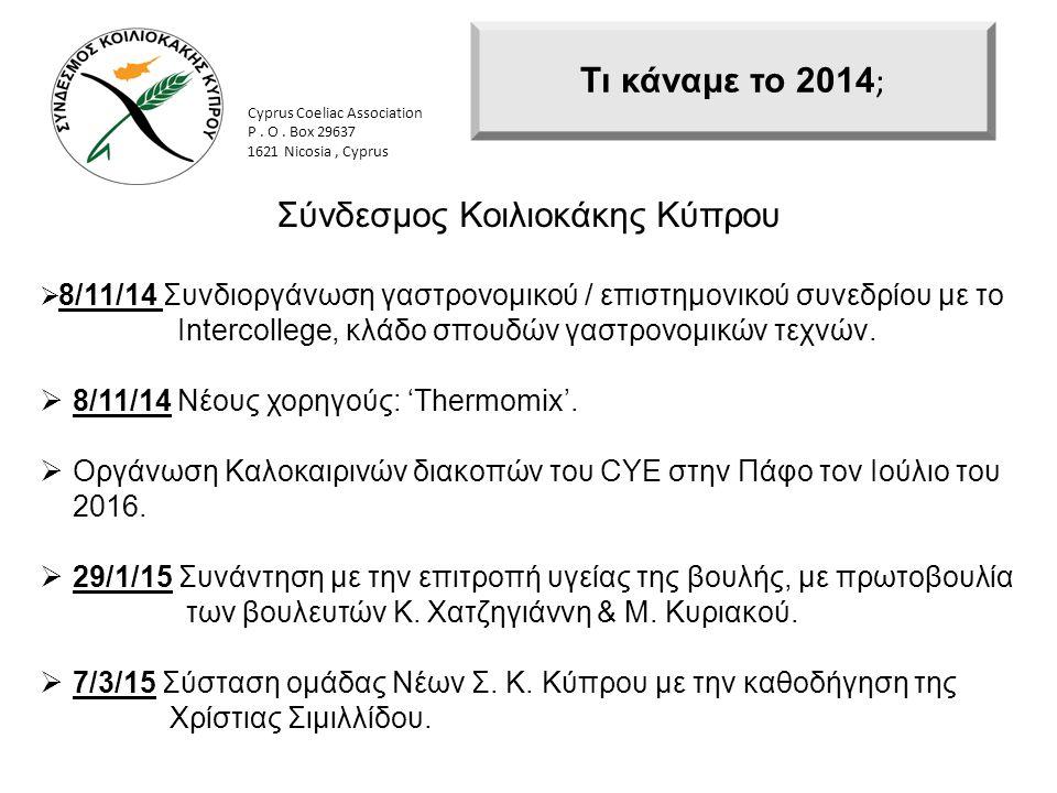 Σύνδεσμος Κοιλιοκάκης Κύπρου