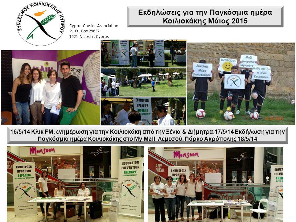 Εκδηλώσεις για την Παγκόσμια ημέρα Κοιλιοκάκης Μάιος 2015