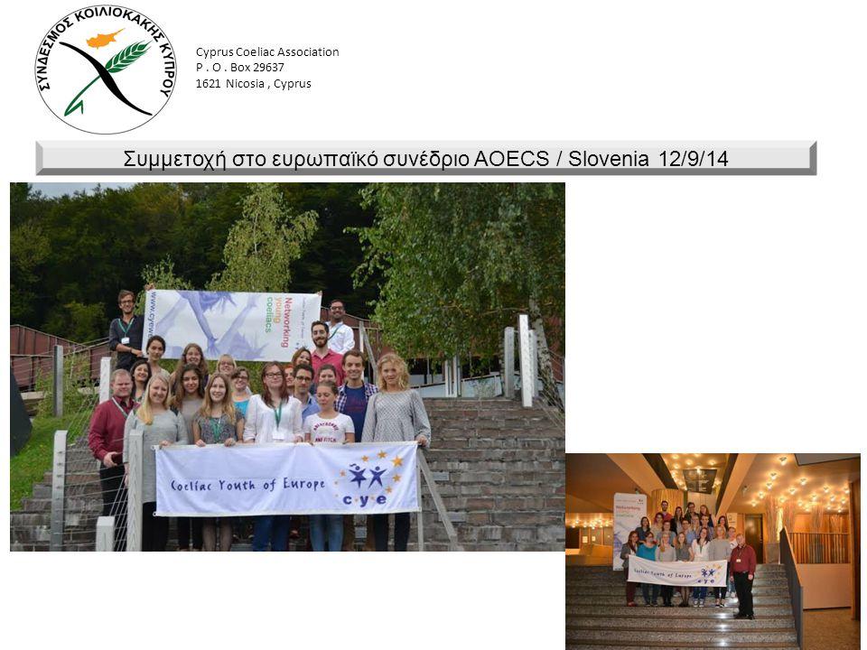 Συμμετοχή στο ευρωπαϊκό συνέδριο AOECS / Slovenia 12/9/14