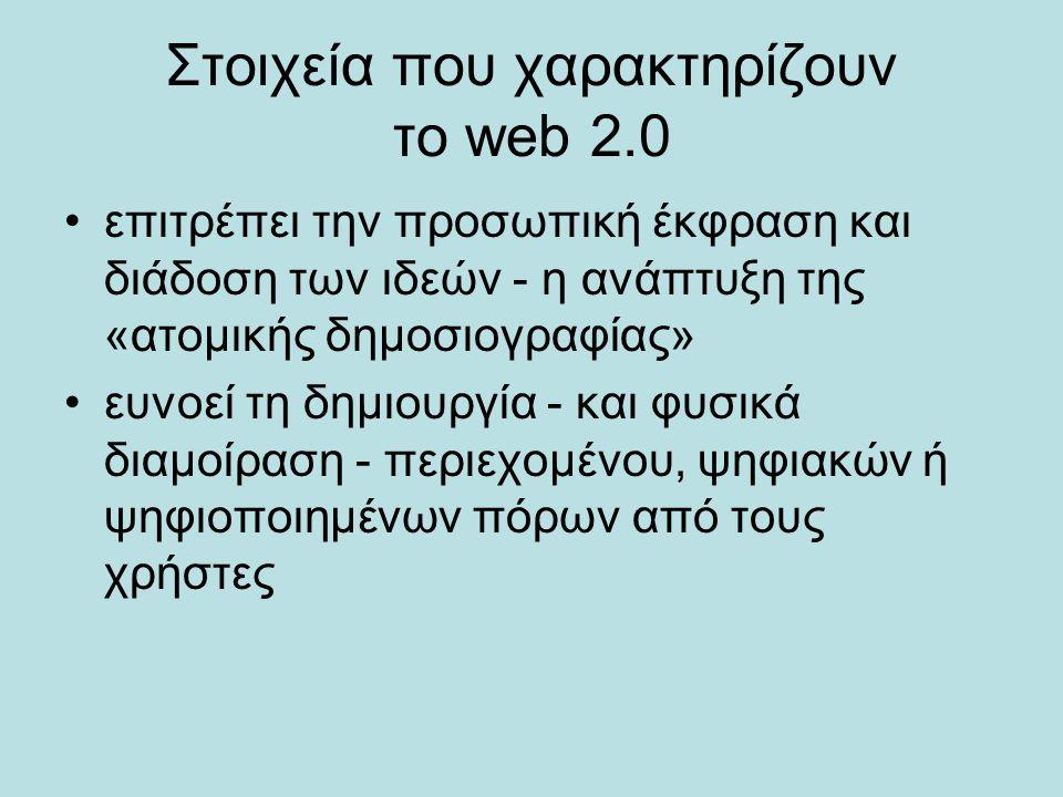 Στοιχεία που χαρακτηρίζουν το web 2.0