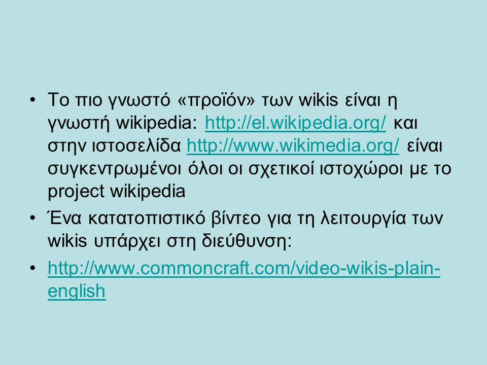 Το πιο γνωστό «προϊόν» των wikis είναι η γνωστή wikipedia: http://el