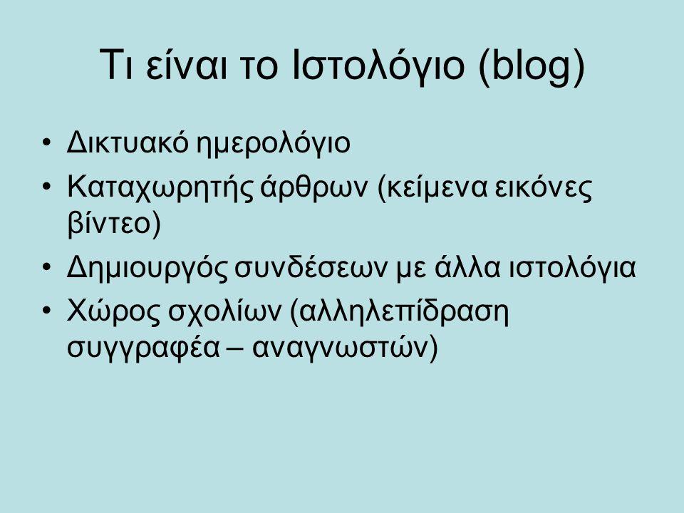 Τι είναι το Ιστολόγιο (blog)