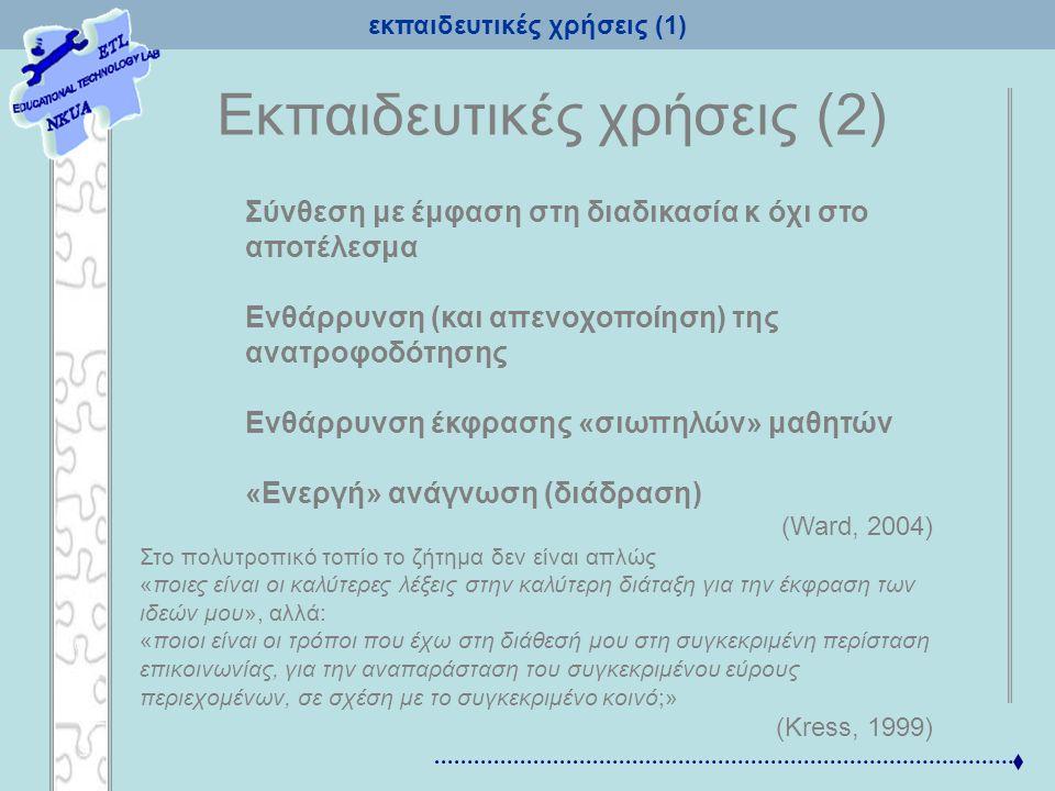εκπαιδευτικές χρήσεις (1)