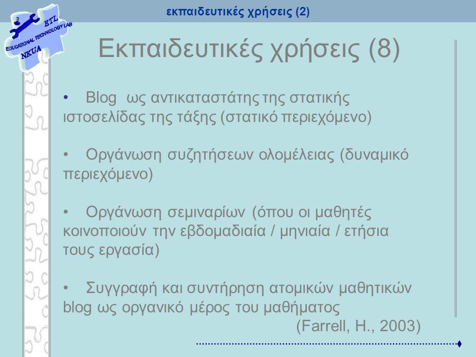 εκπαιδευτικές χρήσεις (2)