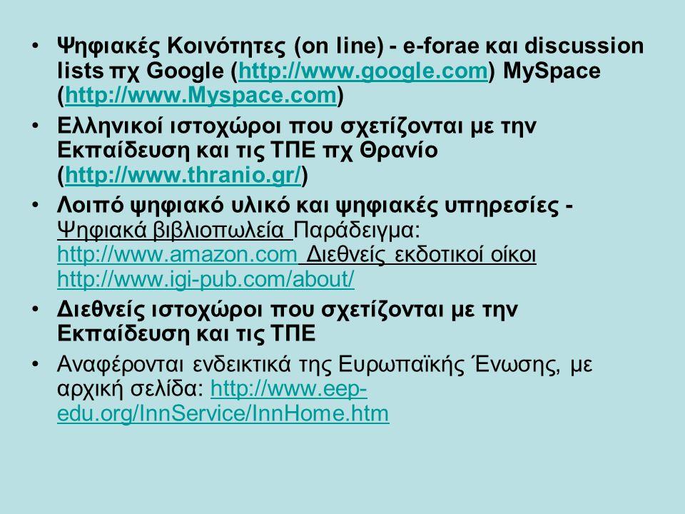 Ψηφιακές Κοινότητες (on line) - e-forae και discussion lists πχ Google (http://www.google.com) MySpace (http://www.Myspace.com)