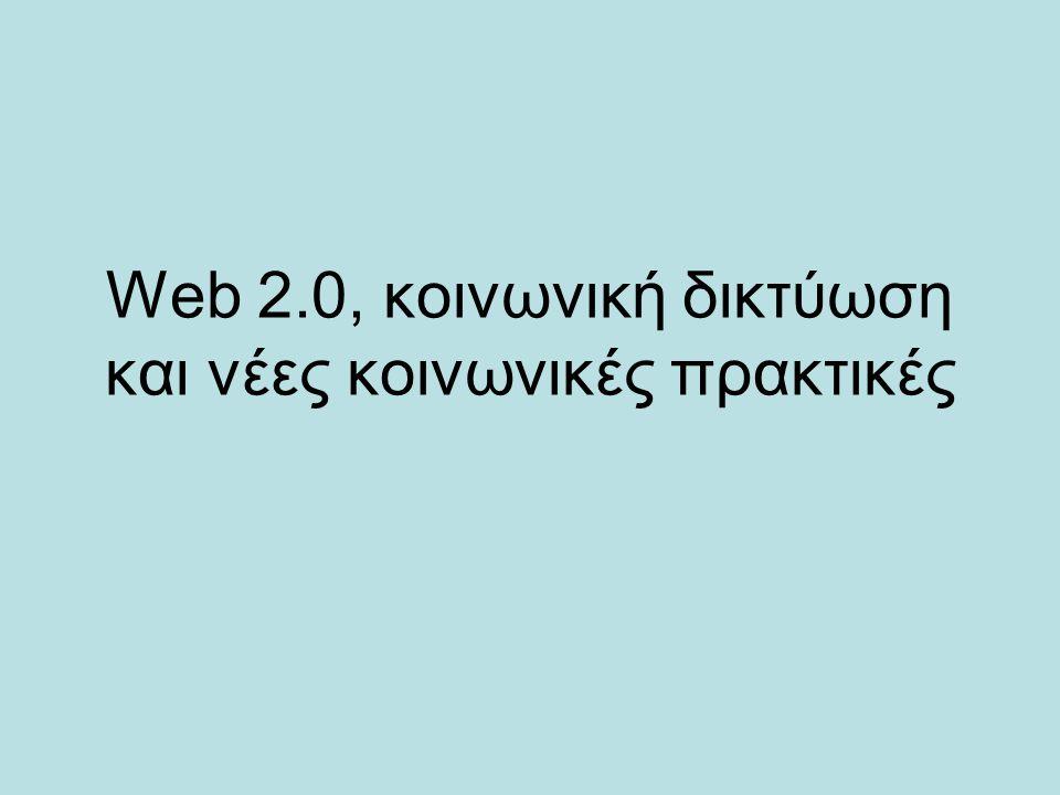 Web 2.0, κοινωνική δικτύωση και νέες κοινωνικές πρακτικές