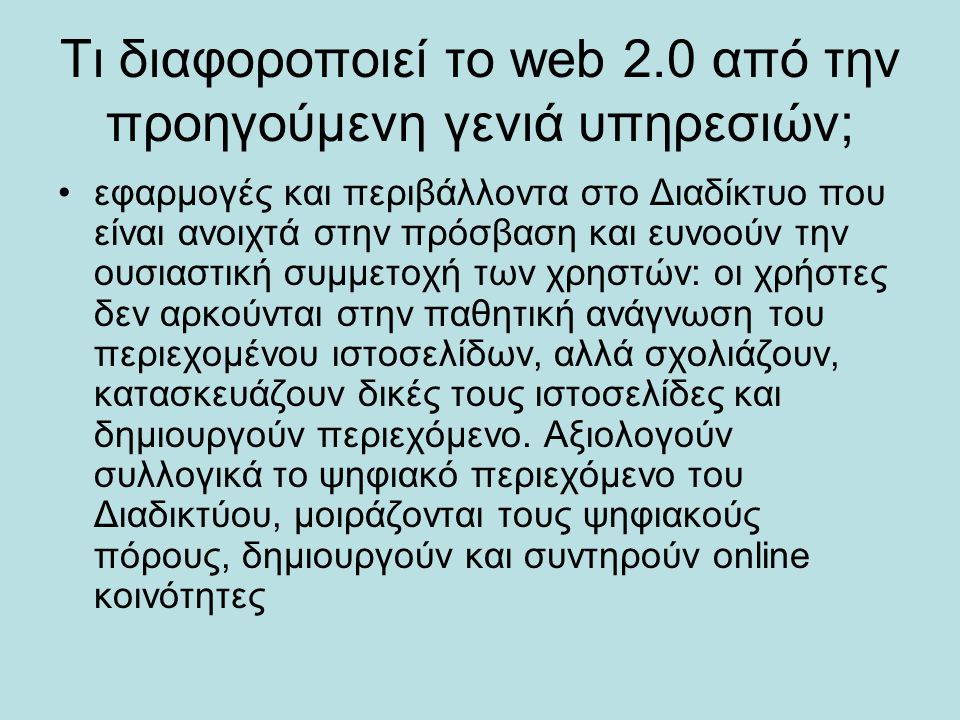 Τι διαφοροποιεί το web 2.0 από την προηγούμενη γενιά υπηρεσιών;