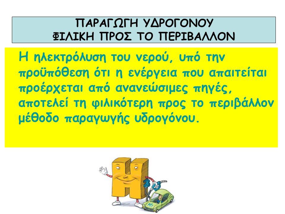 ΦΙΛΙΚΗ ΠΡΟΣ ΤΟ ΠΕΡΙΒΑΛΛΟΝ