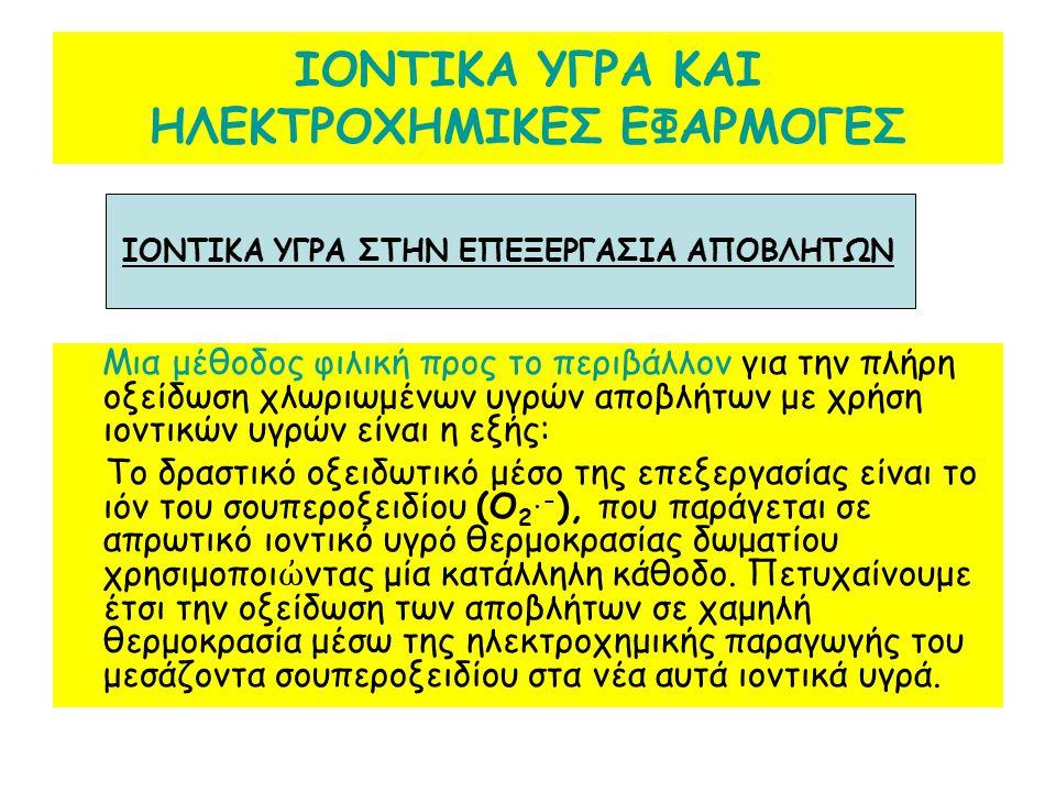 ΙΟΝΤΙΚΑ ΥΓΡΑ ΚΑΙ ΗΛΕΚΤΡΟΧΗΜΙΚΕΣ ΕΦΑΡΜΟΓΕΣ