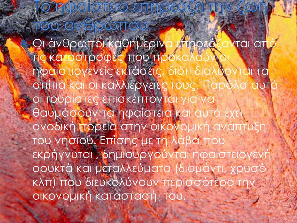 Το ηφαίστειο επηρεάζει την ζωή του ανθρώπου
