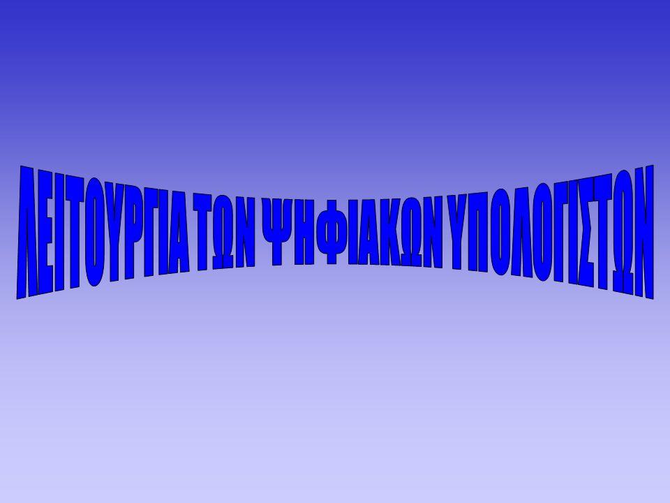 ΛΕΙΤΟΥΡΓΙΑ ΤΩΝ ΨΗΦΙΑΚΩΝ ΥΠΟΛΟΓΙΣΤΩΝ