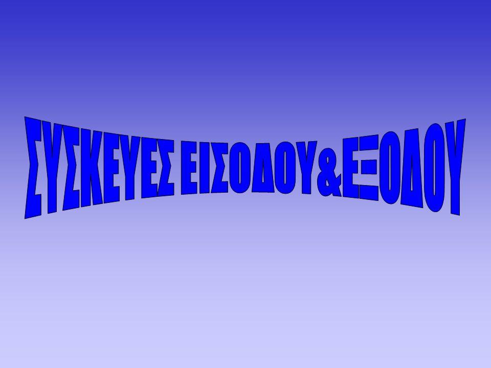 ΣΥΣΚΕΥΕΣ ΕΙΣΟΔΟΥ&ΕΞΟΔΟΥ