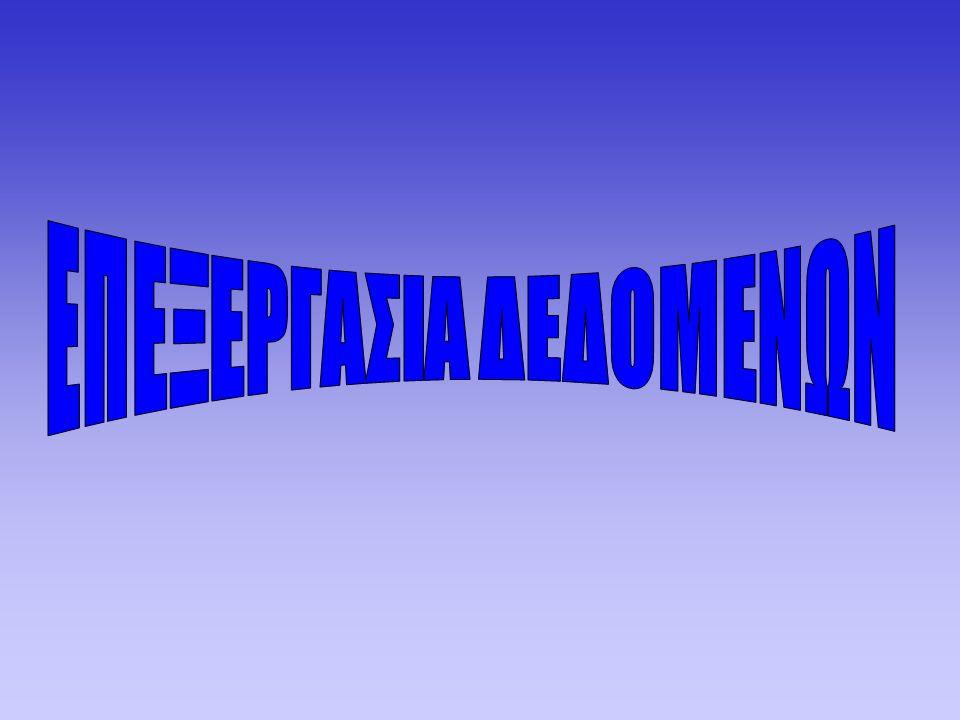 ΕΠΕΞΕΡΓΑΣΙΑ ΔΕΔΟΜΕΝΩΝ