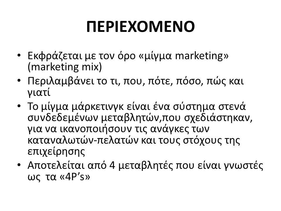 ΠΕΡΙΕΧΟΜΕΝΟ Εκφράζεται με τον όρο «μίγμα marketing» (marketing mix)