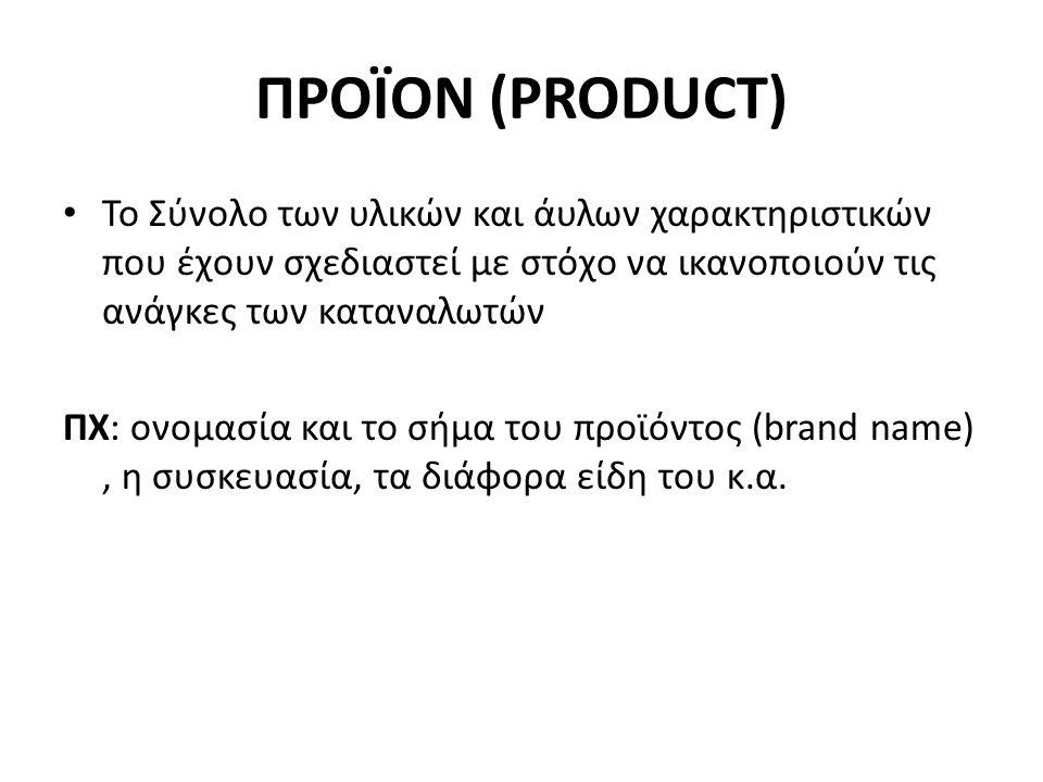 ΠΡΟΪΟΝ (PRODUCT) Το Σύνολο των υλικών και άυλων χαρακτηριστικών που έχουν σχεδιαστεί με στόχο να ικανοποιούν τις ανάγκες των καταναλωτών.