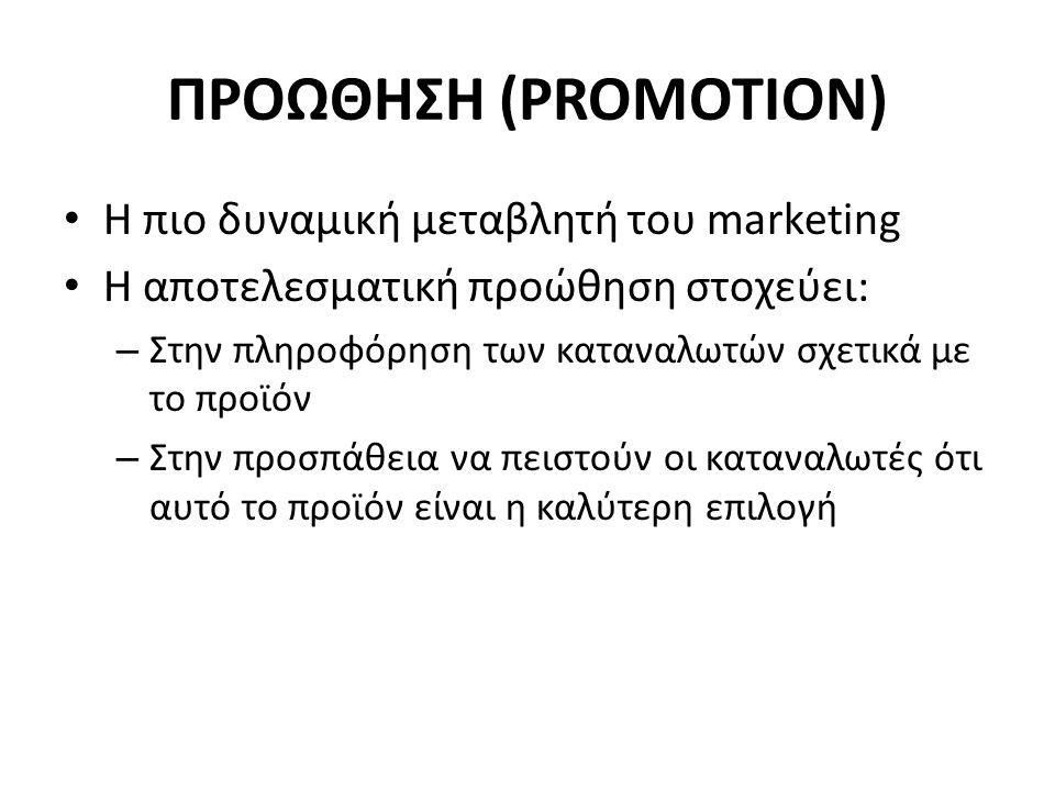 ΠΡΟΩΘΗΣΗ (PROMOTION) Η πιο δυναμική μεταβλητή του marketing