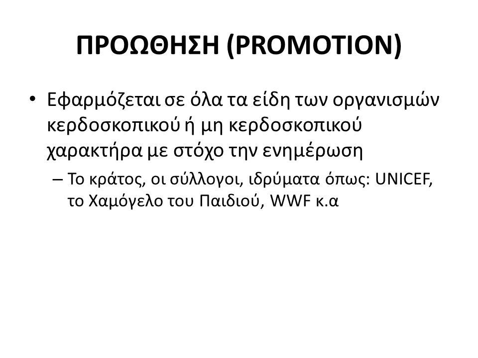ΠΡΟΩΘΗΣΗ (PROMOTION) Εφαρμόζεται σε όλα τα είδη των οργανισμών κερδοσκοπικού ή μη κερδοσκοπικού χαρακτήρα με στόχο την ενημέρωση.