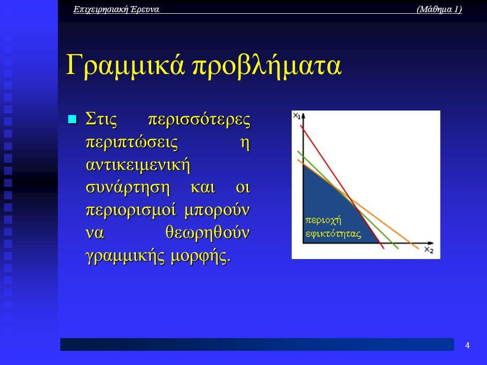 Επιχειρησιακή Έρευνα (Μάθημα 1)