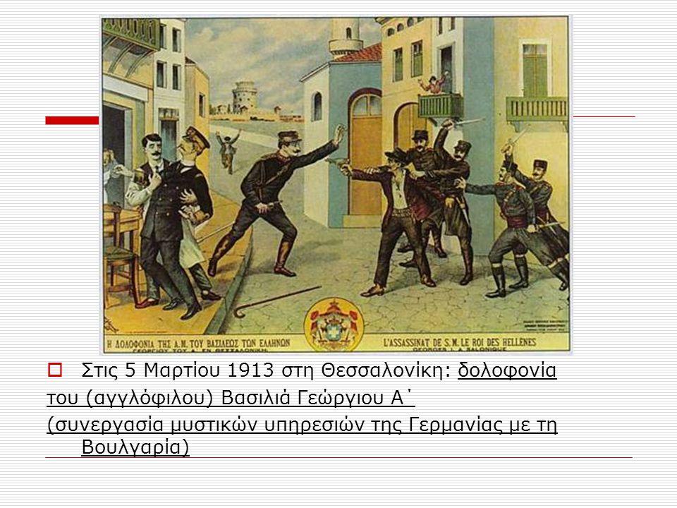 Στις 5 Μαρτίου 1913 στη Θεσσαλονίκη: δολοφονία