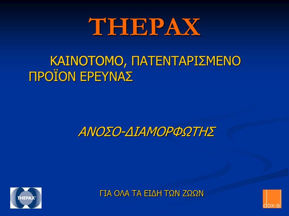 THEPAX ΚΑΙΝΟΤΟΜΟ, ΚΑΙΝΟΤΟΜΟ ΠΑΤΕΝΤΑΡΙΣΜΕΝΟ ΠΡΟΪΟΝ ΕΡΕΥΝΑΣ