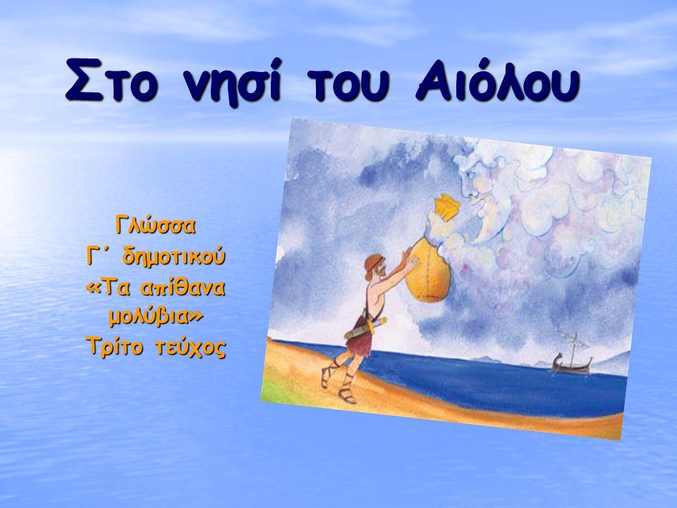 Στο νησί του Αιόλου Γλώσσα Γ΄ δημοτικού «Τα απίθανα μολύβια»
