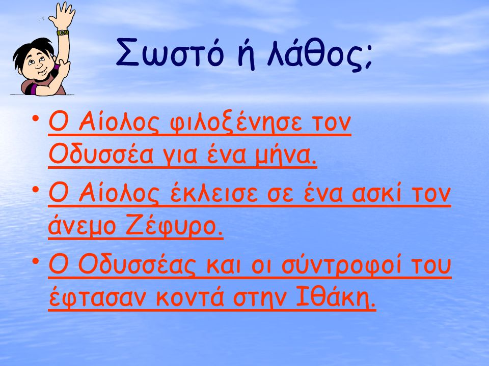 Σωστό ή λάθος; Ο Αίολος φιλοξένησε τον Οδυσσέα για ένα μήνα.