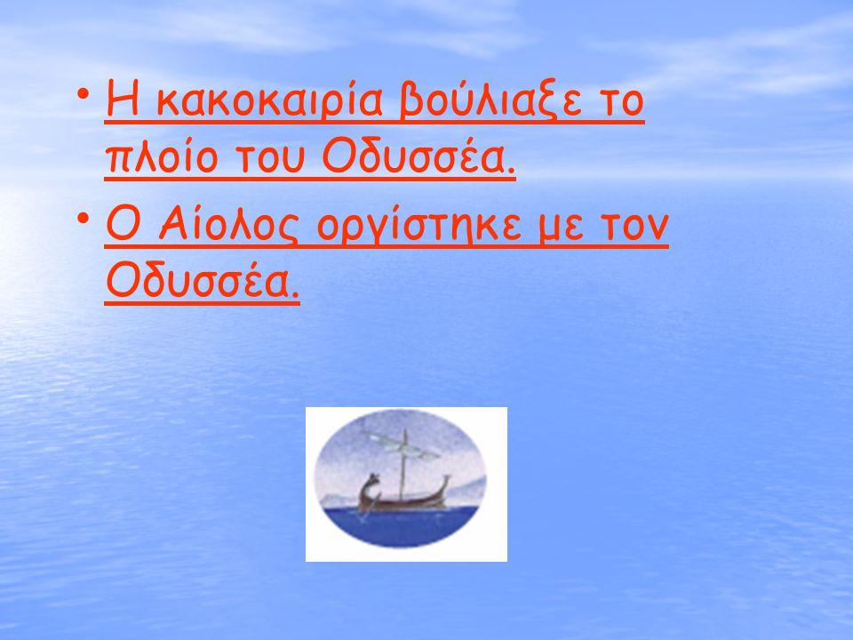 Η κακοκαιρία βούλιαξε το πλοίο του Οδυσσέα.