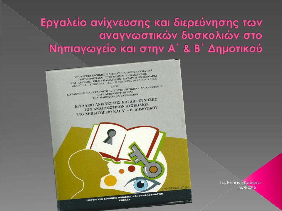 Εργαλείο ανίχνευσης και διερεύνησης των αναγνωστικών δυσκολιών στο Νηπιαγωγείο και στην Α΄ & Β΄ Δημοτικού