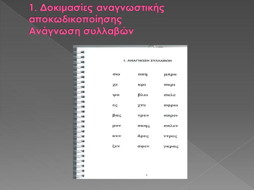 1. Δοκιμασίες αναγνωστικής αποκωδικοποίησης Ανάγνωση συλλαβών