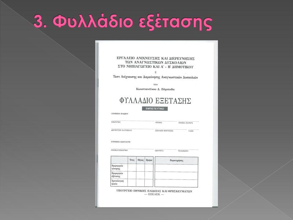 3. Φυλλάδιο εξέτασης