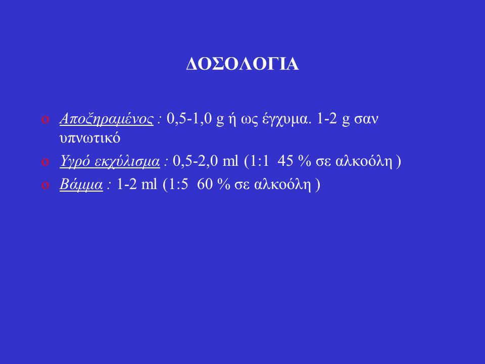 ΔΟΣΟΛΟΓΙΑ Αποξηραμένος : 0,5-1,0 g ή ως έγχυμα. 1-2 g σαν υπνωτικό