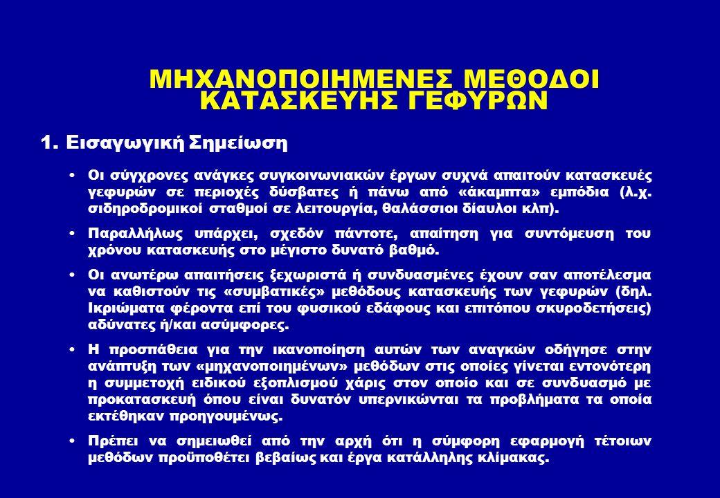ΜΗΧΑΝΟΠΟΙΗΜΕΝΕΣ ΜΕΘΟΔΟΙ ΚΑΤΑΣΚΕΥΗΣ ΓΕΦΥΡΩΝ
