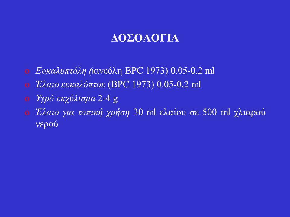 ΔΟΣΟΛΟΓΙΑ Ευκαλυπτόλη (κινεόλη BPC 1973) 0.05-0.2 ml