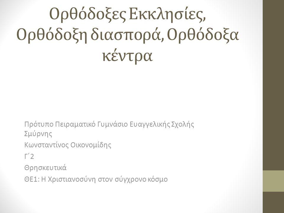 Ορθόδοξες Εκκλησίες, Ορθόδοξη διασπορά, Ορθόδοξα κέντρα