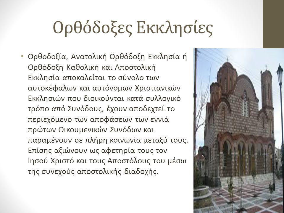 Ορθόδοξες Εκκλησίες