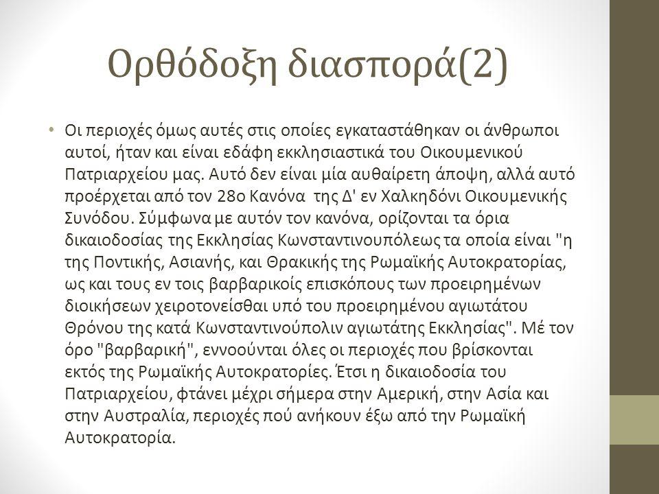 Ορθόδοξη διασπορά(2)