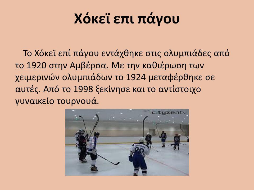 Χόκεϊ επι πάγου