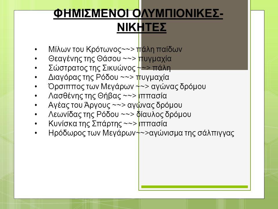 ΦΗΜΙΣΜΕΝΟΙ ΟΛΥΜΠΙΟΝΙΚΕΣ- ΝΙΚΗΤΕΣ