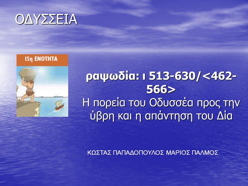 ΟΔΥΣΣΕΙΑ ραψωδία: ι 513-630/<462-566> H πορεία του Oδυσσέα προς την ύβρη και η απάντηση του Δία.
