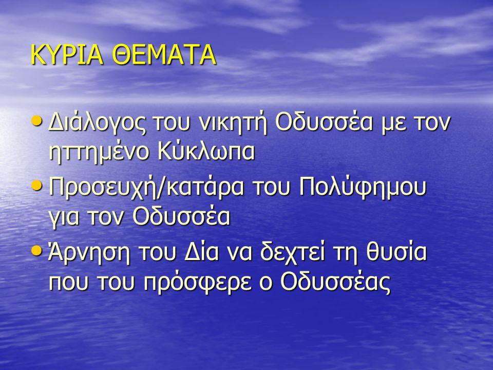 ΚΥΡΙΑ ΘΕΜΑΤΑ ∆ιάλογος του νικητή Oδυσσέα με τον ηττημένο Kύκλωπα