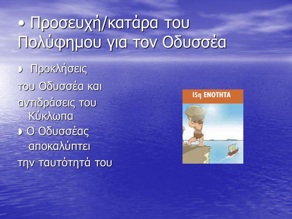 • Προσευχή/κατάρα του Πολύφημου για τον Oδυσσέα