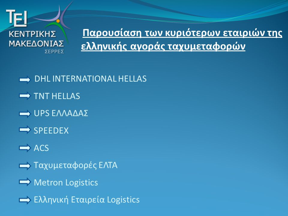 Παρουσίαση των κυριότερων εταιριών της ελληνικής αγοράς ταχυμεταφορών
