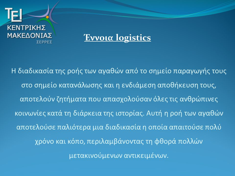 Έννοια logistics