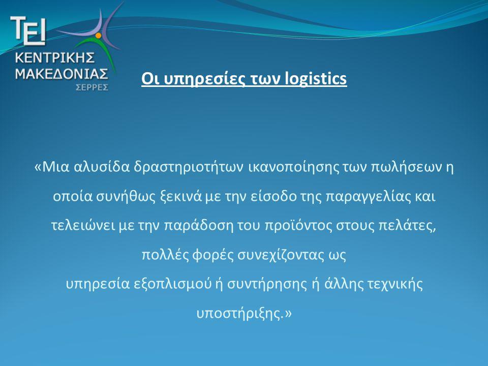 Οι υπηρεσίες των logistics